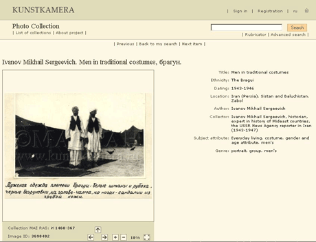 Figure 1: The website of MAE RAS.