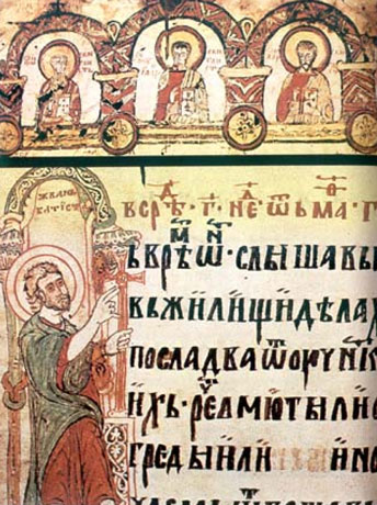 Figure 1: The Miroslav Gospel (source: http://upload.wikimedia.org/wikipedia/commons/3/36/Miroslavs_Gospel.jpg)